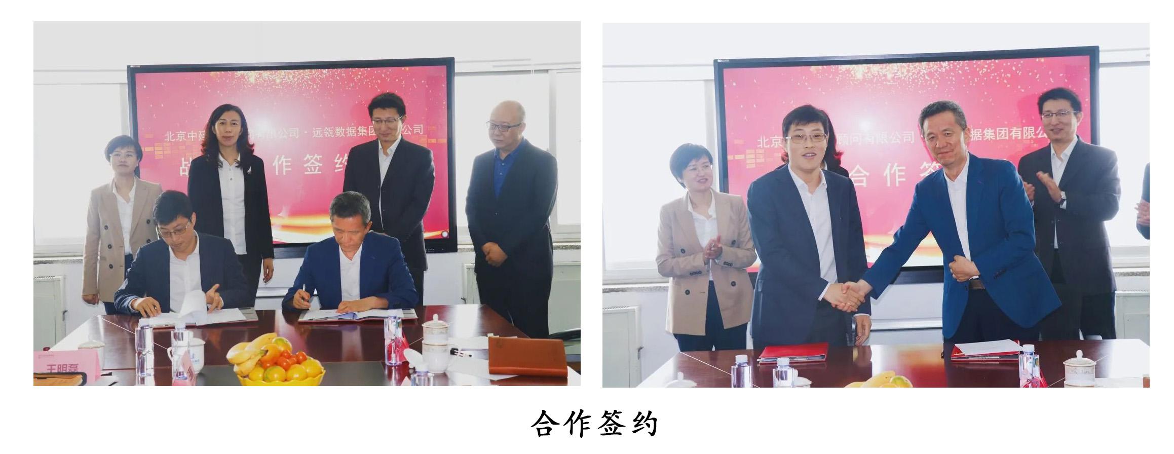 庆祝远瓴数据集团和北京中建工程有限企业达成合作(图1)